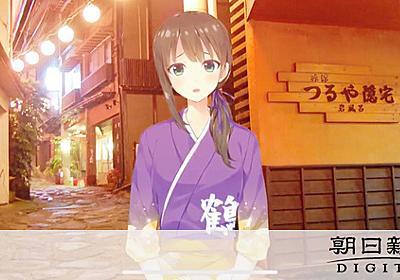九州豪雨で犠牲「電脳女将」の宿 温泉街で活用へ:朝日新聞デジタル
