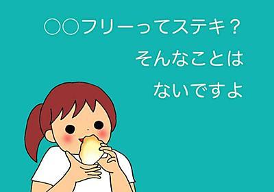 グルテン、ケミカル… 「○○フリー」は健康にいい? :朝日新聞デジタル