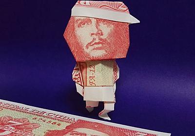 お札でつくるゲバラに野口一葉…「ピロ・世界のお札折り紙展」開催 | タブルームニュース