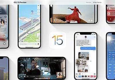 iOS15/iPadOS 15/watchOS8正式版は明日一般公開 日本時間午前2時頃になりそう - こぼねみ