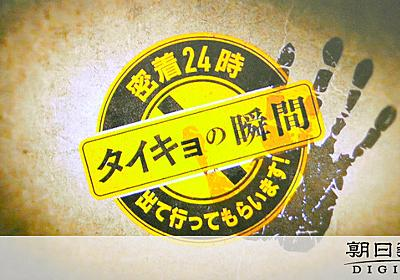 フジ「タイキョの瞬間!」に批判 「外国人差別を助長」:朝日新聞デジタル