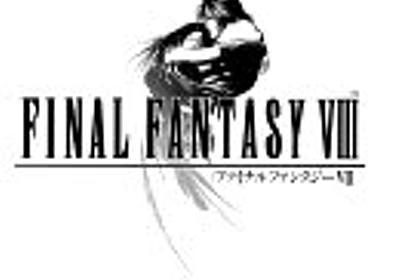 Final Fantasy 8『The Man With The Machine Gun』全部俺の声