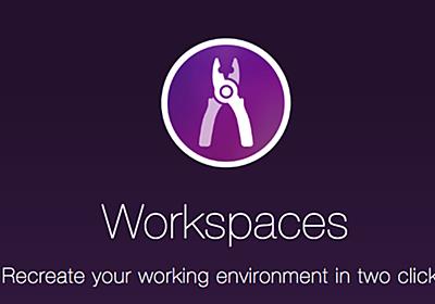 Mac上の作業環境を記憶/再生するアプリ「Workspaces」   TechWave(テックウェーブ)