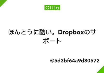 ほんとうに酷い。Dropboxのサポート - Qiita