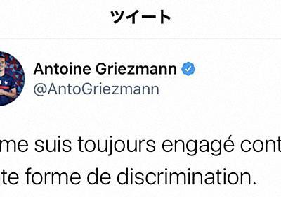 「汚い面」SNSで動画拡散 サッカーフランス代表の2選手が謝罪   毎日新聞