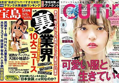 『宝島』と『CUTiE』が8月に休刊 サブカル&ストリートファッションを創出 | ORICON NEWS