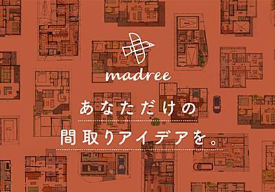 間取りからこだわりの家づくりを。|理想の間取り図と出会う「madree(マドリー)」