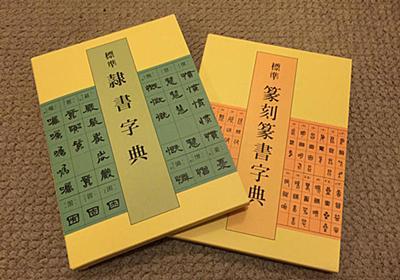 「和本」は韓国で通用するか?: 染谷智幸研究室