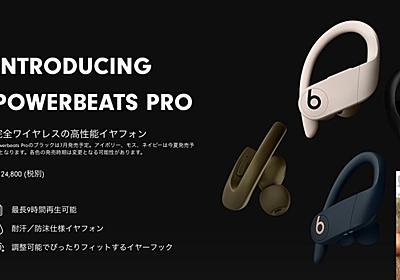 AirPods ProとPowerbeats Pro、耳かゆくならない? | ギズモード・ジャパン