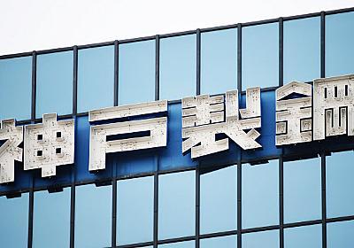 神鋼不正 捜査へ 東京地検と警視庁、虚偽表示疑い  :日本経済新聞
