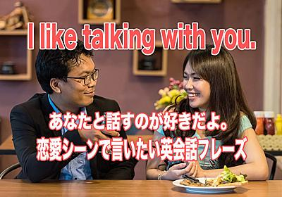 I like talking with you.の意味と使い方を外国人との恋愛トークから学ぶ - フェイスブックで出会った外国人女性に恋をしてしまった41歳バツ2男の実話ブログ【恋愛は最強の英語勉強法】