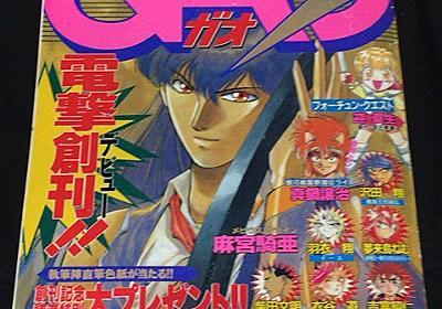 角川書店お家騒動とそこで創刊された『電撃コミックGAO!』 | 空気を読まずにマンガを読む