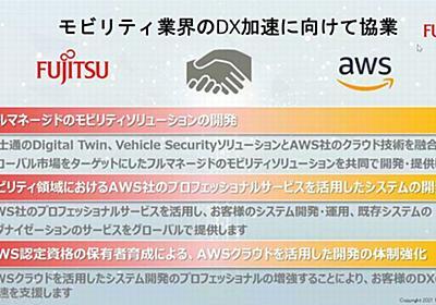 富士通とAWSがモビリティ業界のDXで協業、その狙いとは?   TECH+