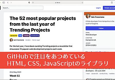 GitHubで注目をあつめているHTML, CSS, JavaScriptのライブラリ・リソースのまとめ | コリス