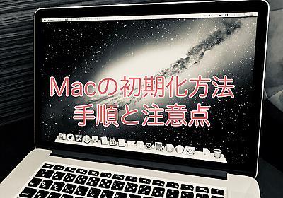 Macの初期化の方法は?再インストールの手順と注意点まとめ   リンゴのかじり方