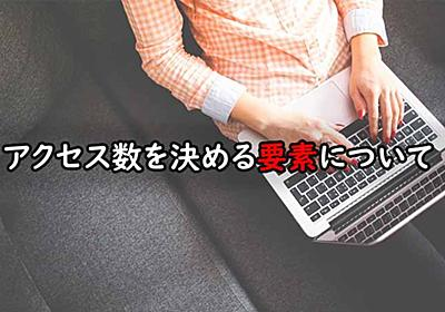 【ブログ運営】アクセス数は何が決めているのか?リライトが効果的な記事とは? - 魂を揺さぶるヨ!