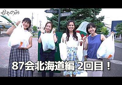 かやのみ#49「87会北海道編・富良野でお買い物!」