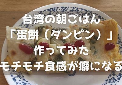 台湾の朝ごはん「蛋餅(ダンピン)」作ってみた 〜モチモチ食感が癖になる!〜 - いいね!は目の前にあるよ