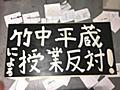 東洋大が竹中平蔵氏批判立て看板設置学生に退学勧告 - 社会 : 日刊スポーツ
