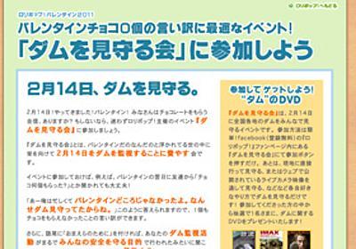 バレンタインどころじゃなかった! ロリポップ!が2/14に「ダムを見守る会」開催 - はてなニュース