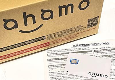 ahamoの疑問を解決! 契約方法から対応スマホ、使い勝手までを総チェック(1/5 ページ) - ITmedia Mobile