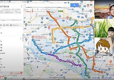 妄想鉄道路線図をグーグルマップで簡単に作る方法 :: デイリーポータルZ
