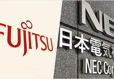 NEC・富士通「幻の事業統合」に現実味、NTTが仕掛ける日の丸連合   日経クロステック(xTECH)