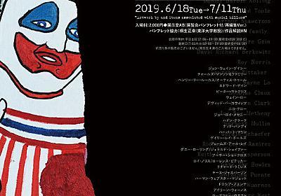犯罪者たちの痕跡を展示『シリアルキラー展』明日からヴァニラ画廊で開催 - アート・デザインニュース : CINRA.NET
