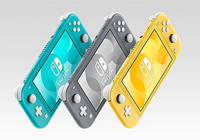 新型「Nintendo Switch Lite」発表!19,980円で9月20日発売 - こぼねみ