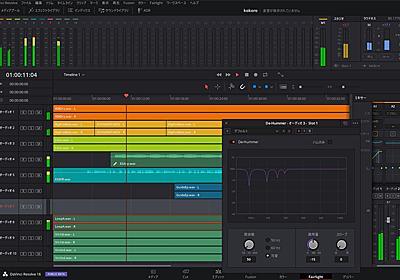 【藤本健のDigital Audio Laboratory】無料で使える本格動画編集ソフトDaVinci Resolve、実は強力なDAW機能も!-AV Watch