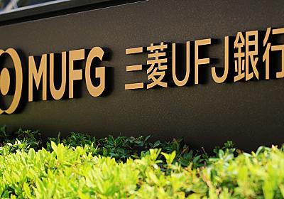 三菱UFJ損失1000億円、子会社システム開発中止 19年3月期  :日本経済新聞