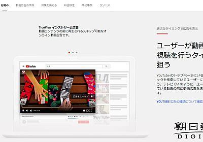 「デブ」「剛毛」あふれる広告 ユーチューブで一体何が:朝日新聞デジタル
