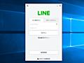 いつの間にか「LINE」アプリがインストールされる現象はWindows 10の仕様だった - やじうまの杜 - 窓の杜