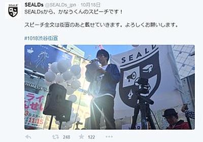 痛いニュース(ノ∀`) : SEALDs「この国には子供の学費の為に裏で自分の内臓を売り、生活を食い繋ぐ母親がいます」 - ライブドアブログ