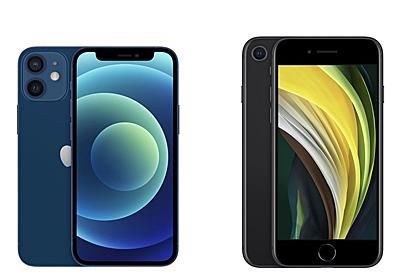 ちっさくてお手頃なiPhone対決。iPhone 12 mini vs iPhone SE、どっちがいいでSHOW! #AppleEvent | ギズモード・ジャパン