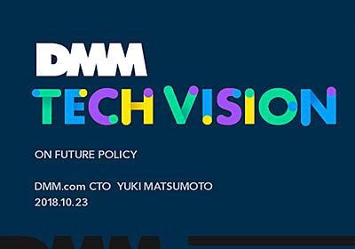 DMM TECH VISION -DMMのテックカンパニー化に向けた、CTO松本の3年後に向けた取り組みを公開!!- - DMM inside