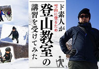 【初心者向け】ド素人が雪山に登るため、登山教室の講習を受けてみた - イーアイデムの地元メディア「ジモコロ」