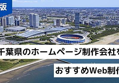 千葉県のホームページ制作会社8選【2020年版】HP作成の優良Web制作会社まとめ   株式会社WebClimb