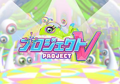 プロジェクトV|日本テレビ