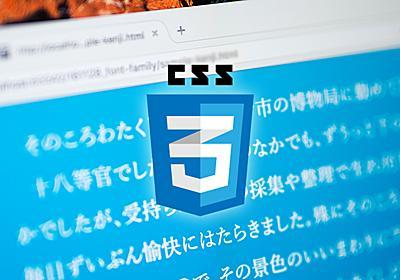 文字詰めできるCSSのfont-feature-settingsが凄い! 日本語フォントこそ指定したい自動カーニング - ICS MEDIA
