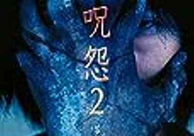 映画『呪怨2』伽椰子の恐ろしい呪いが迫ってくる? - AKIRAブログが小説・映画・ドラマ・音楽を紹介!