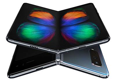 Samsungの折りたたみスマホ「Galaxy Fold」は何が新しい? 気になるポイントは? (1/2) - ITmedia Mobile