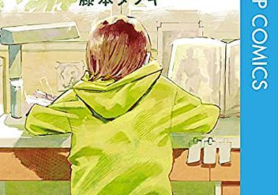 漫画『ルックバック』の犯人描写に見る、専門家による監修の重要性 - 宇野ゆうかの備忘録