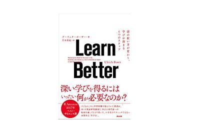 [ブックレビュー]本当に身につく新学習法--「Learn Better」 - CNET Japan