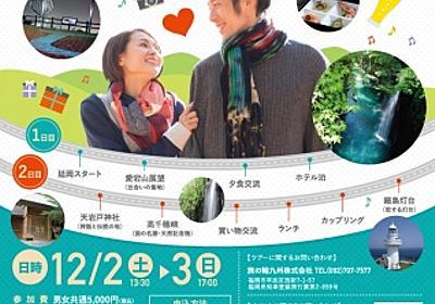 宮崎県北部広域行政事務組合が初の婚活イベント開催:時事ドットコム