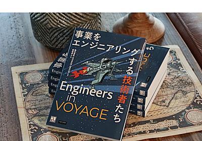 書籍「Engineers in VOYAGE 事業をエンジニアリングする技術者たち」が発売 #voyagebook - VOYAGE GROUP techlog