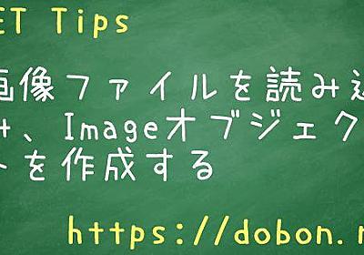 画像ファイルを読み込み、Imageオブジェクトを作成する - .NET Tips (VB.NET,C#...)