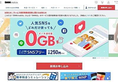 楽天モバイル、DMM.comのMVNO事業を買収 - ITmedia NEWS