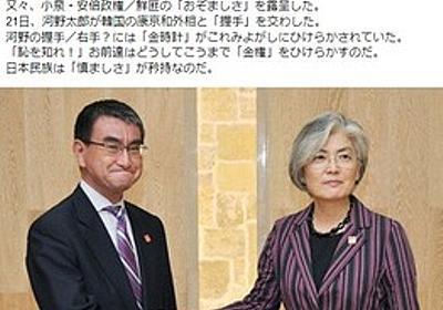 痛いニュース(ノ∀`) : 馬鹿「河野太郎が金時計をひけらかしてる!恥を知れ!」 河野太郎「これ竹製なんだけど」 - ライブドアブログ