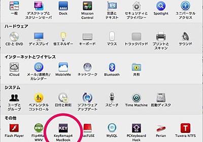 僕の Mac の US キーボード設定 3 つ - 杉風呂2.0 - A Lifelog -